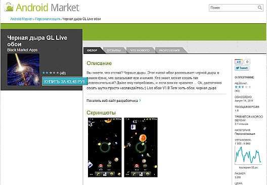Android Market жжот напалмом
