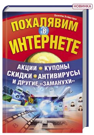 Валентин Холмогоров Похалявим в Интернете